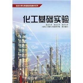 Peking chemical basis of experimental teaching materials series: chemical basis of experimental(...