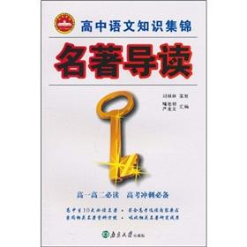 High school language Knowledge Collection: Masterpieces REVIEW(Chinese: LIU GEN LIN.