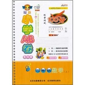AB volume of the latest primary school: BEI JING WAN