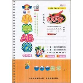 100 points the latest Primary AB Volume: BEI JING WAN