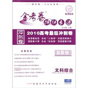 2010 college entrance examination the last sprint volumes King papers Speedpost: comprehensive ...