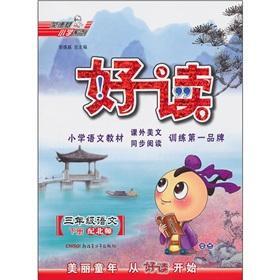 Good read: 3 grade language (Vol.2) (with North division)(Chinese Edition): RONG DE JI