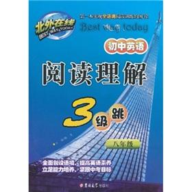 Junior high school English reading comprehension 3 jump (8th grade)(Chinese Edition): YANG GE