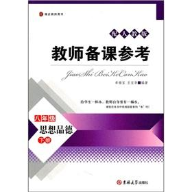 The teacher preparation Reference: ideological and moral: ZHUO FU BAO