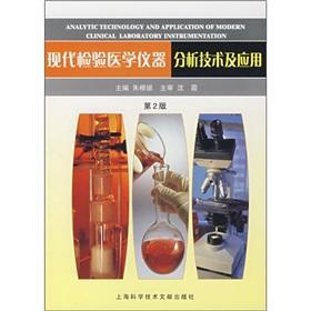 Modern Laboratory Medicine instrument analysis technology and: ZHU GEN DI
