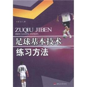 Basic football practice methods(Chinese Edition): FU HONG
