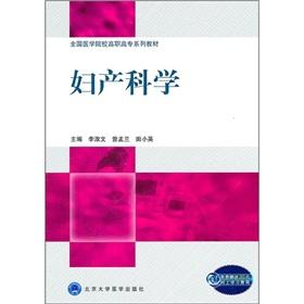 National medical colleges of higher vocational textbook series: Obstetrics and Gynecology(Chinese ...