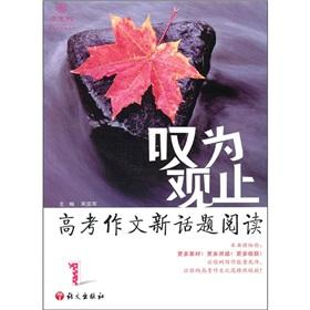 Breathtaking: college entrance essay topic read(Chinese Edition): SONG YA JUN