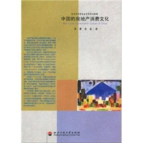China's real estate consumer culture(Chinese Edition): ZHOU YING WU JING