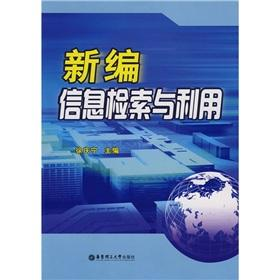 New Information Retrieval and Utilization(Chinese Edition): XU QING NING