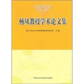Professor Yang Feng JOURNAL OF(Chinese Edition): WANG KANG NING DENG