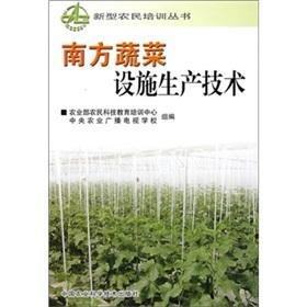Southern vegetable facility production technology(Chinese Edition): NONG YE BU NONG MIN KE JI JIAO ...