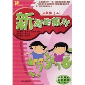 New potential: Mathematics (Grade 5)(Chinese Edition): SHI LI DONG