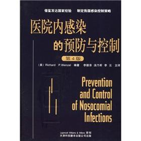 Hospital infection prevention and control (4th ed.)(Chinese Edition): MEI WEN ZE ER