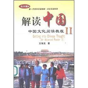Interpretation of China: Chinese Culture Reading Tutorial: WANG HAI LONG