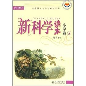 New science Reading (Primary Volume D) (logo)(Chinese Edition): LIU BING