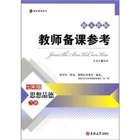 Teacher preparation Reference: ideological and moral (Grade: ZHUO FU BAO