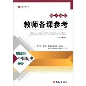 Teacher preparation Reference: Chinese history (eighth grade): ZHUO FU BAO