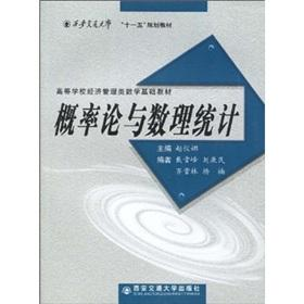 Xi'an Transportation University the textbook College of: ZHAO YI NA