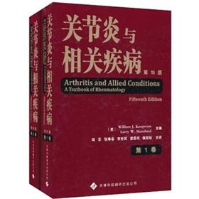 Arthritis and related diseases (15) (1 2)(Chinese Edition): MEI KU PU MAN William J.Koopman MEI MO ...