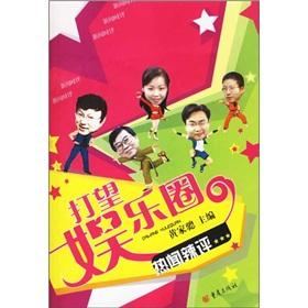 Play Hope's entertainment: the hot smell spicy commentary(Chinese Edition): HUANG JIA CONG