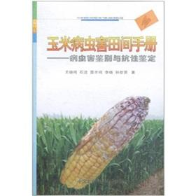 Corn the pest Field Manual: pest identification and identification of resistance(Chinese Edition): ...