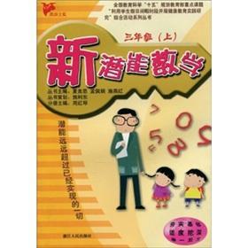 New potential: Mathematics (Grade 3)(Chinese Edition): SHI LI DONG
