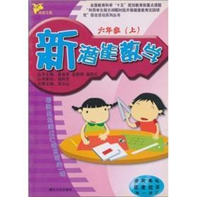 New potential: Mathematics (Grade 6)(Chinese Edition): SHI LI DONG