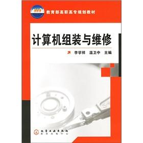 Ministry of Education. higher vocational planning materials: computer assembly and maintenance(...