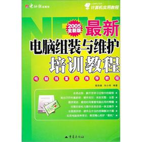 The latest version of the computer assembly and maintenance training course (2005 new edition)(...