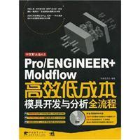 ProENGINEER + Moldflow mold development and analysis: HENG SHENG JIE