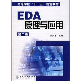 Colleges and universities Eleventh Five-Year Plan textbooks: EDA principle and application (2nd ...