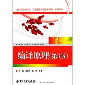 Computer program teaching material of Higher Education: compiler theory (3rd Edition)(Chinese ...