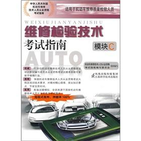 Maintenance inspection technology Exam Guide (Module C)(Chinese Edition): JI DONG CHE WEI XIU JI ...
