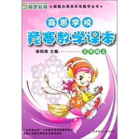 High-thinking school contest math textbooks (grade 3)(Chinese Edition): XU MING GAO DENG