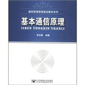 Communication Theory course construction materials: Basic Communication Theory(Chinese Edition): LI...