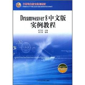 Secondary vocational education planning materials: Dreamweaver 8 Chinese version of the tutorial ...