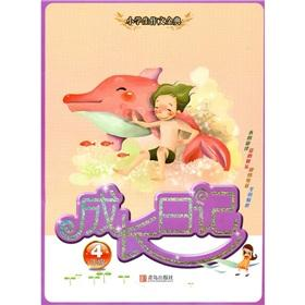 Grow diary (grade 4)(Chinese Edition): LIU CUN