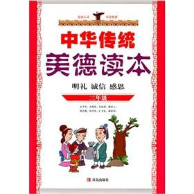 Chinese traditional virtues Reading (Grade 3) (courtesy: ZHONG HUA CHUAN