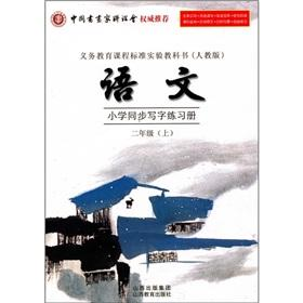 The primary language synchronization writing Workbook (Grade 2) (PEP)(Chinese Edition): MI JUN