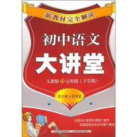 The new textbooks completely Interpretation: junior high school language Auditorium (7th grade next...