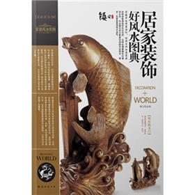 Decorating world (April 2008. May) (Taurus sign) (Total 60) (Gold Edition)(Chinese Edition): SHEN ...