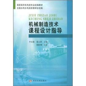 Vocational electromechanical professional uniform textbooks: mechanical manufacturing technology ...