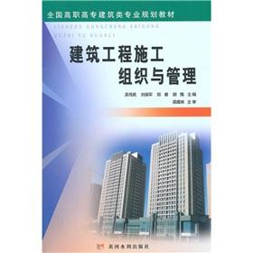 Organization and management of the National Vocational: LIANG JIAN LIN