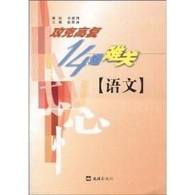 14 overcome high complex difficulties: language(Chinese Edition): YU DUN YU