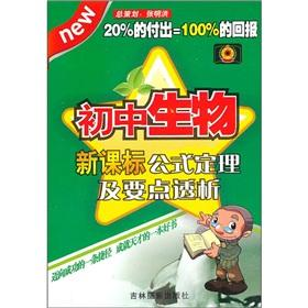 The theorems and points dialysis of junior high school biology New Curriculum formula(Chinese ...