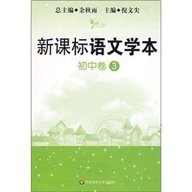 The New Curriculum philological this (junior Volume 3)(Chinese Edition): YU QIU YU NI WEN JIAN