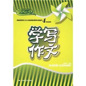 Science writing text (4th grade applies)(Chinese Edition): ZHANG BO HUA