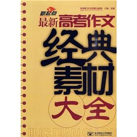 New starting point: the latest college entrance essay classic material Daquan(Chinese Edition): WU ...