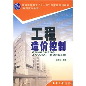 Regular Higher Education Eleventh Five-Year national planning materials: Project Cost Control(...